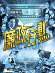 廉政行動2011