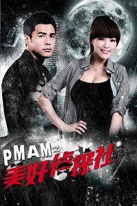 PMAM之美好偵探社