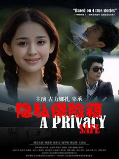 隱私保險箱電影版