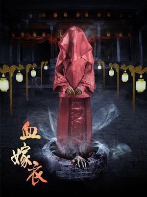 血嫁衣2016