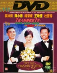 完全结婚手册