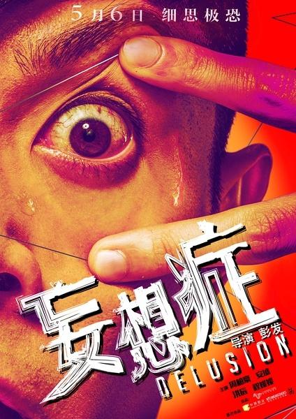 妄想癥 (2016)