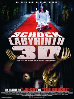 戰栗迷宮3D