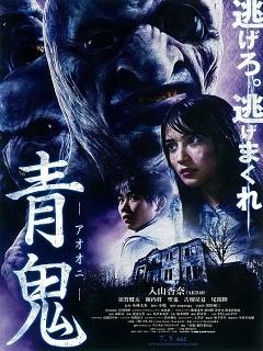青鬼(2014)