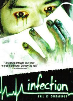 感染(2004)