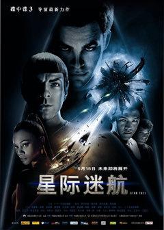 星際迷航11