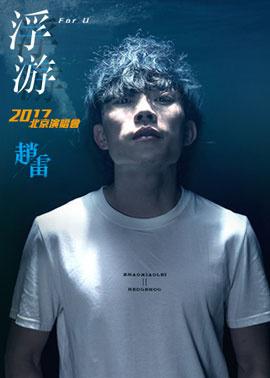 浮游2017赵雷北京演唱会