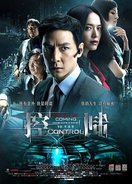 控制(2013)
