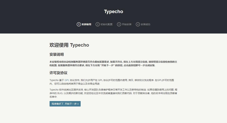 宝塔部署typecho博客3