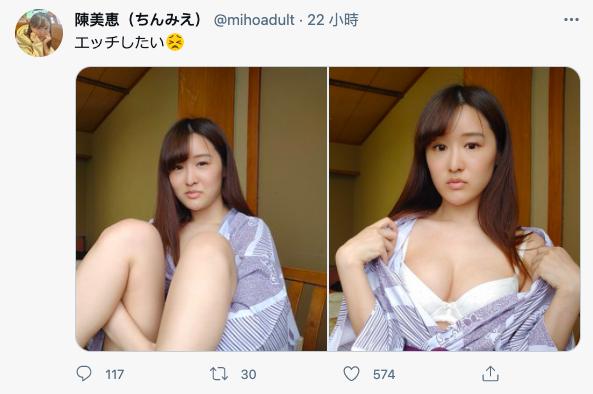 陈美惠翻车, 陈美惠, 台湾吴梦梦, 东北陈美惠