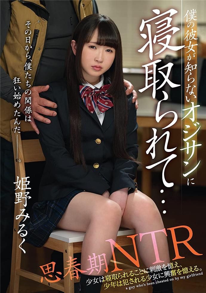 姬野牛乃, 姫野みるく, HND-987