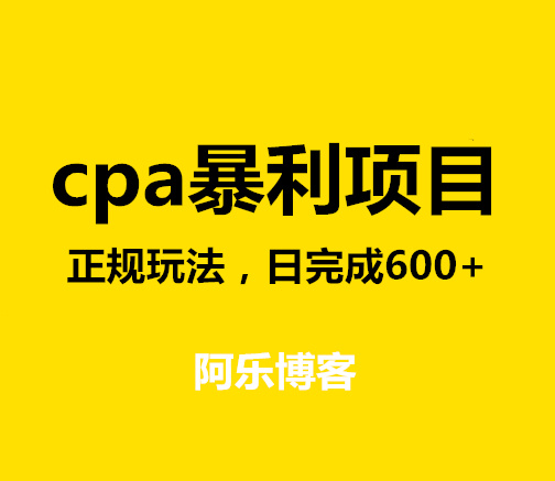 副业赚钱cpa引流的图片 第1张