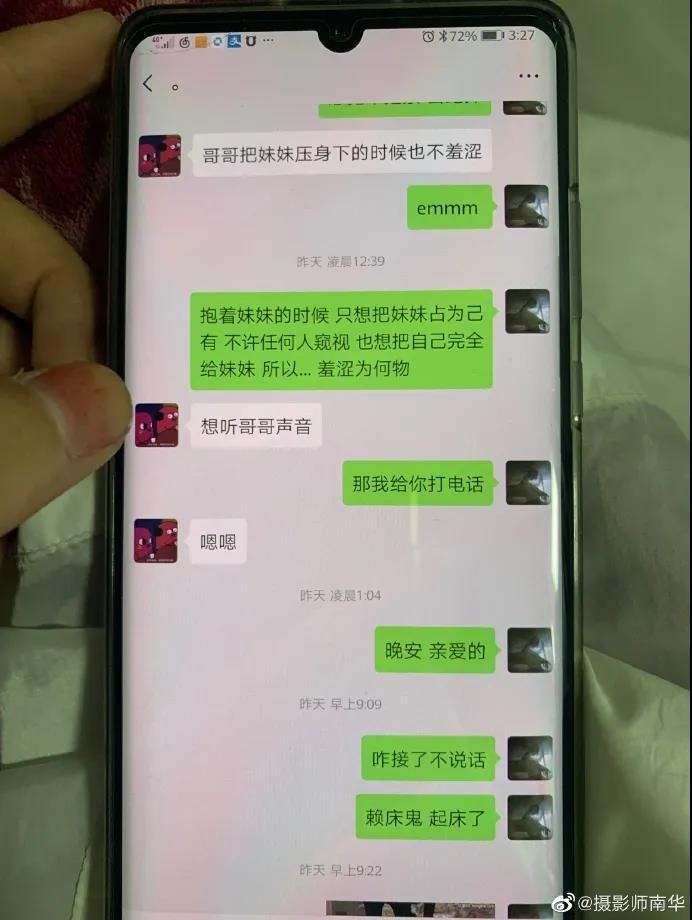 南京女摄影撕逼肉欲清纯女网红 参半miao 事件
