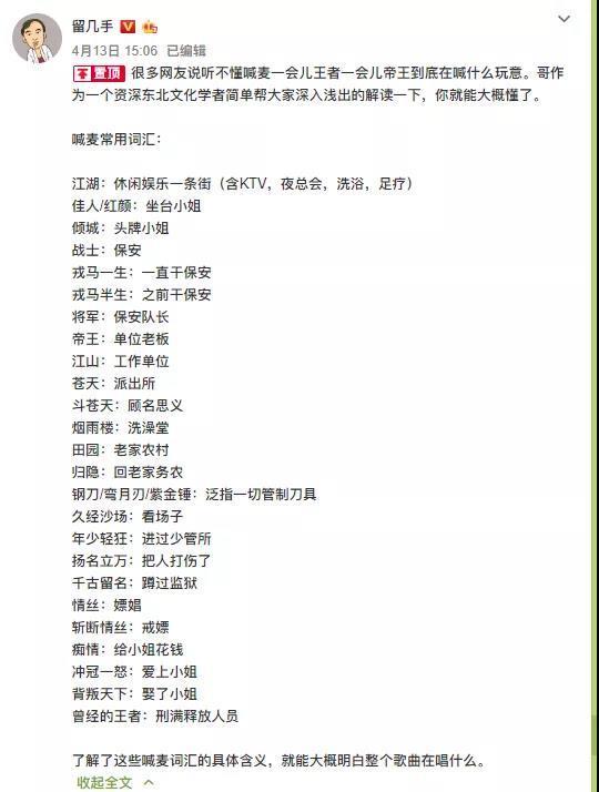 杨坤diss喊麦歌曲《惊雷》事件 《惊雷》完整歌词 liuliushe.net六六社 第3张