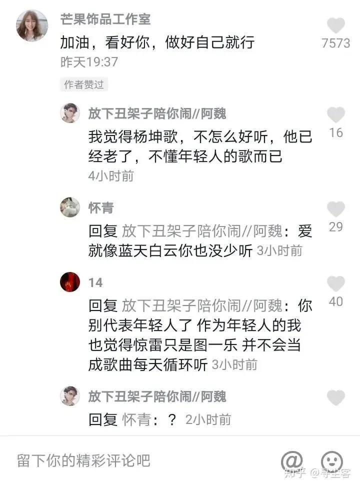 杨坤diss喊麦歌曲《惊雷》事件 《惊雷》完整歌词 liuliushe.net六六社 第5张