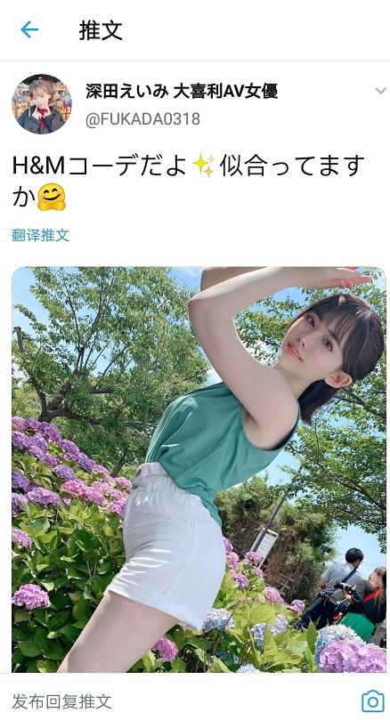 硬盘女神深田咏美的图片 第7张