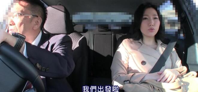 司机随笔MEYD-598的图片 第2张