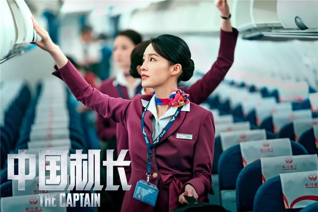 宅男电影中国机长的图片 第1张