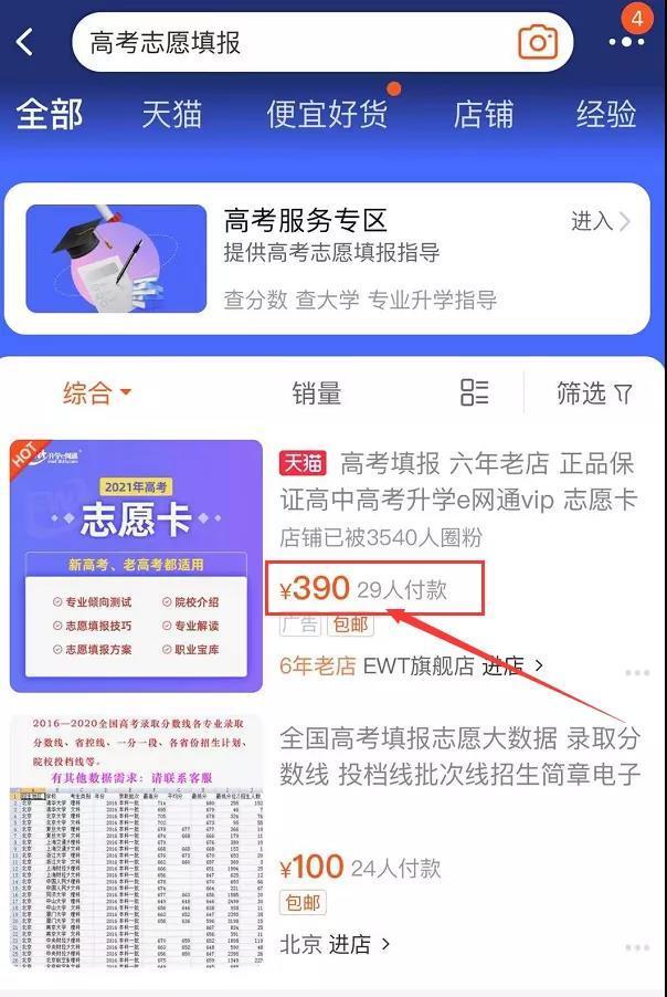 互联网项目微信指数的图片 第2张