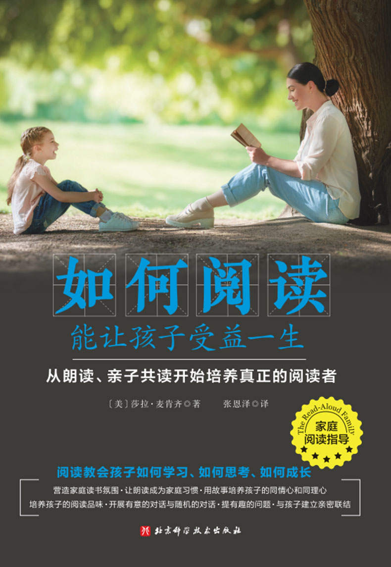 如何阅读能让孩子受益一生 [美]莎拉·麦肯齐pdf-epub-mobi-txt-azw3