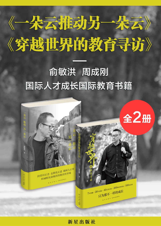 新东方俞敏洪&周成刚探讨教育与成长套装(套装共2册)pdf-epub-mobi-txt-azw3