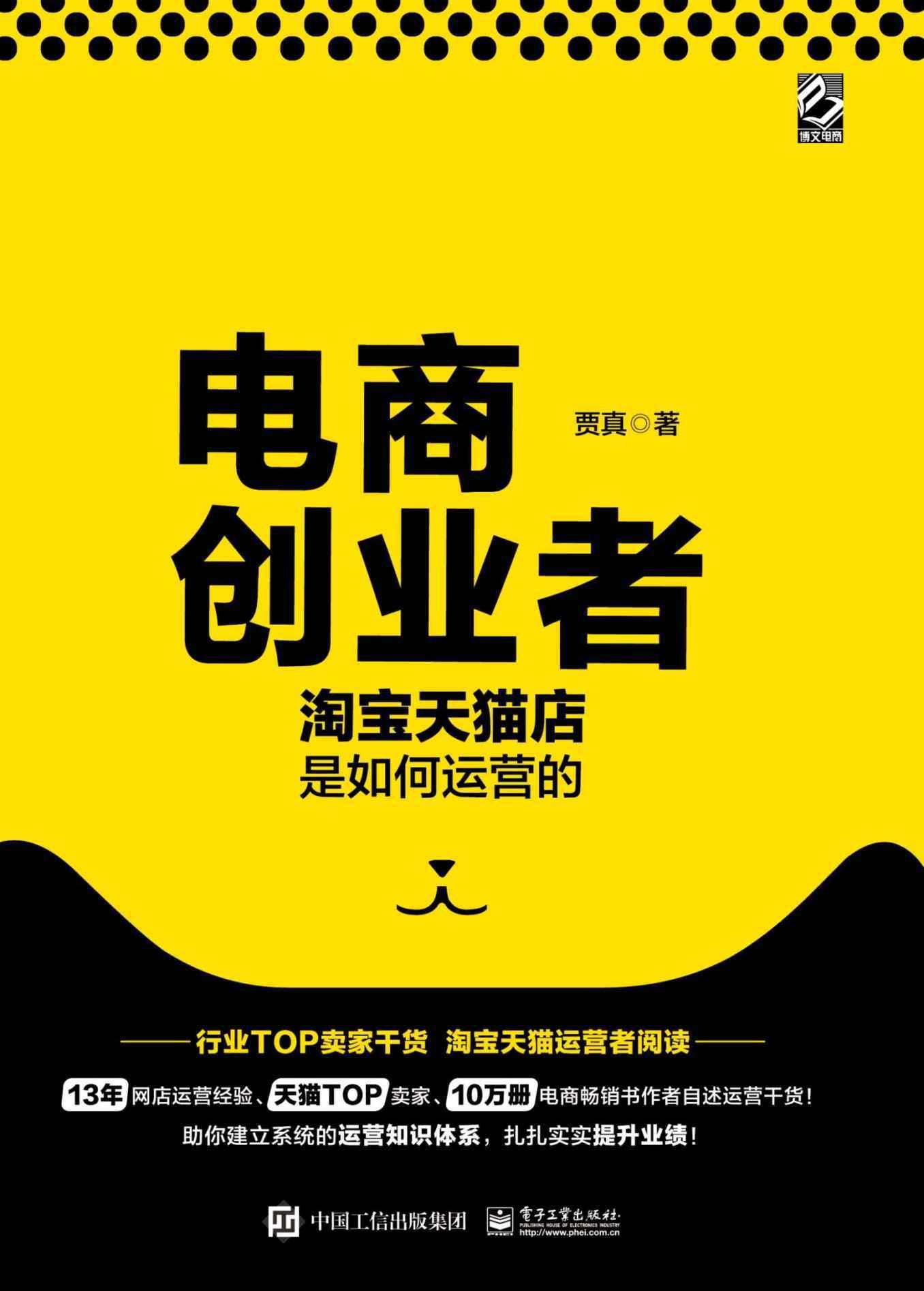 电商创业者:淘宝天猫店是如何运营的 贾真pdf-epub-mobi-txt-azw3