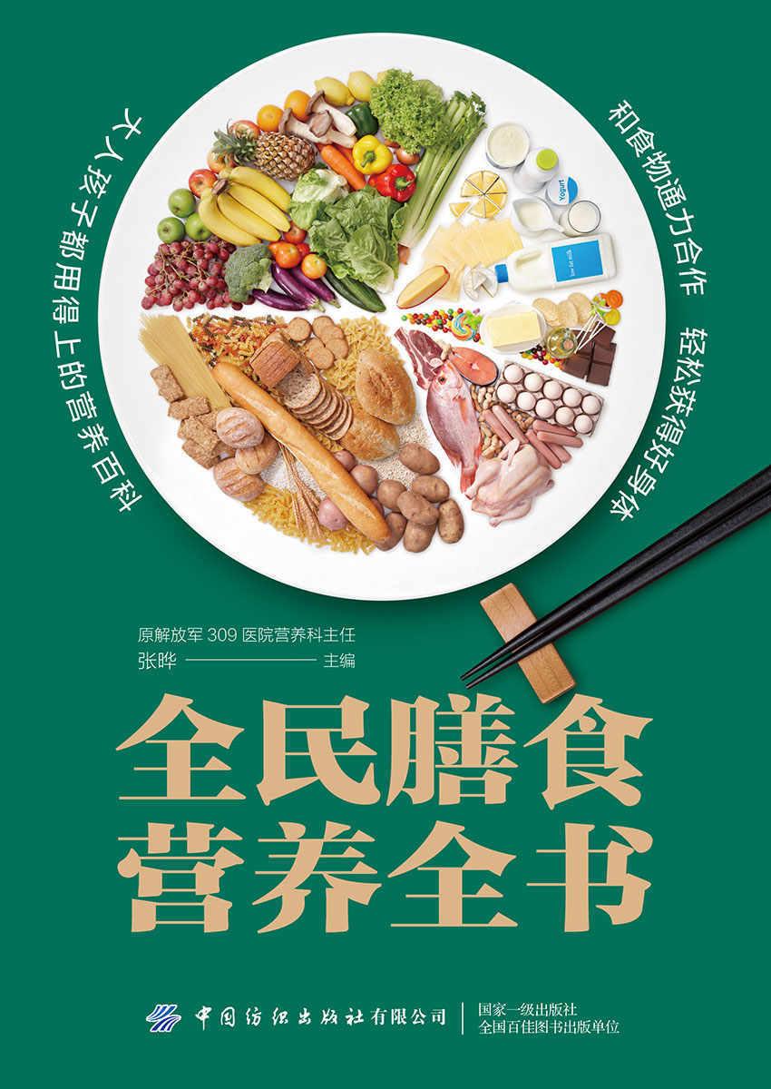 全民膳食营养全书 张晔pdf-epub-mobi-txt-azw3