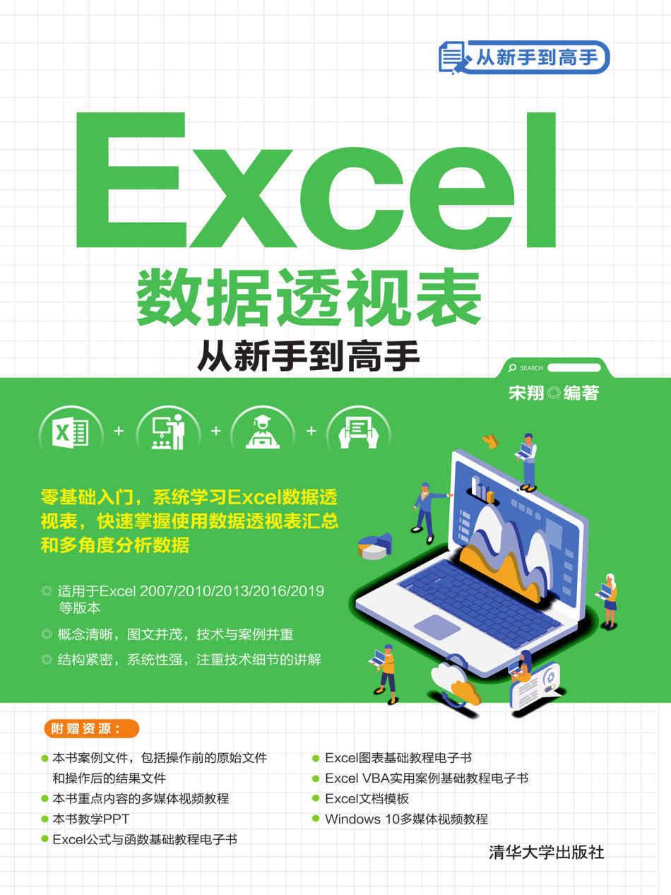 Excel数据透视表从新手到高手 宋翔pdf-epub-mobi-txt-azw3