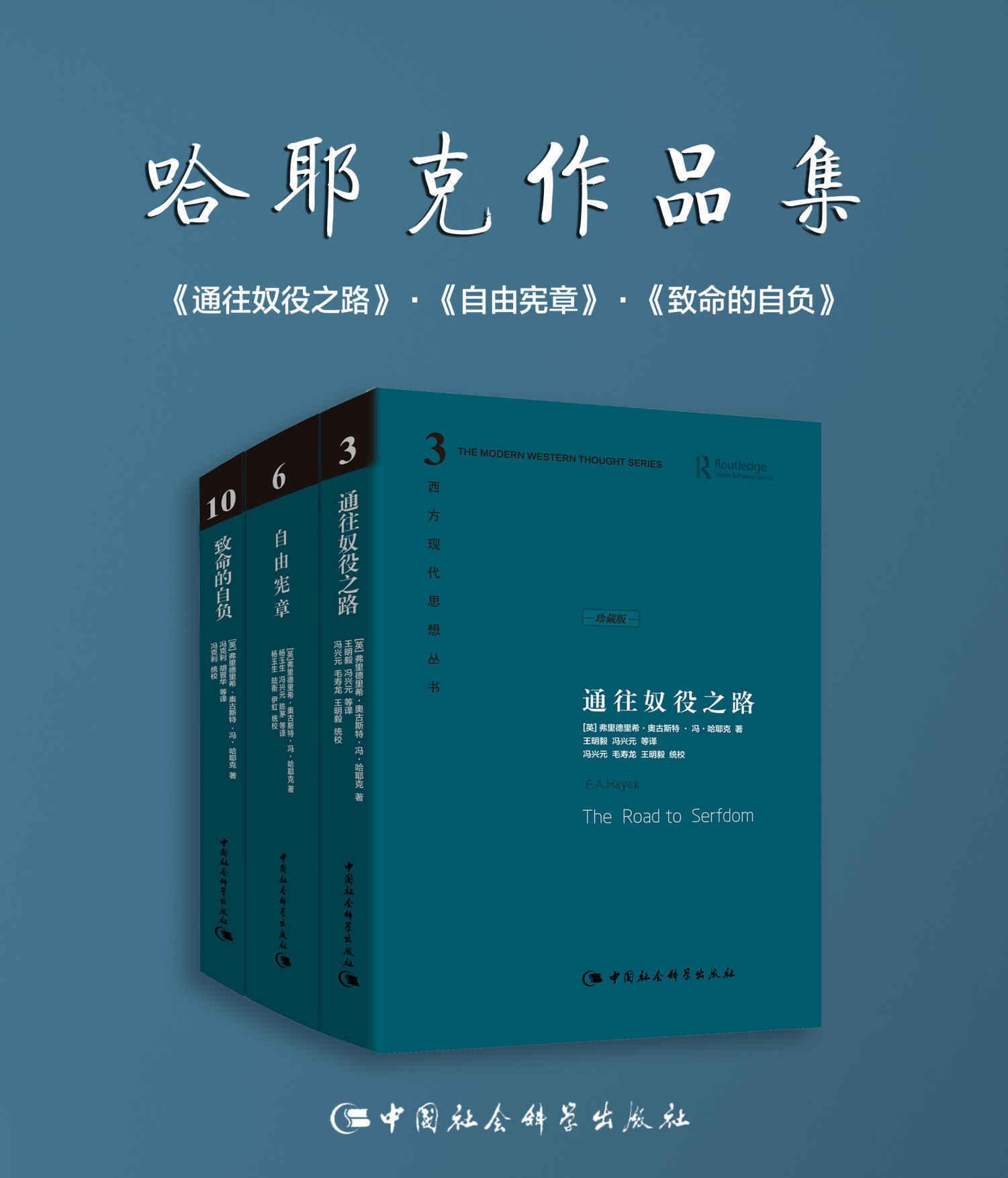 哈耶克作品集 pdf-epub-mobi-txt-azw3