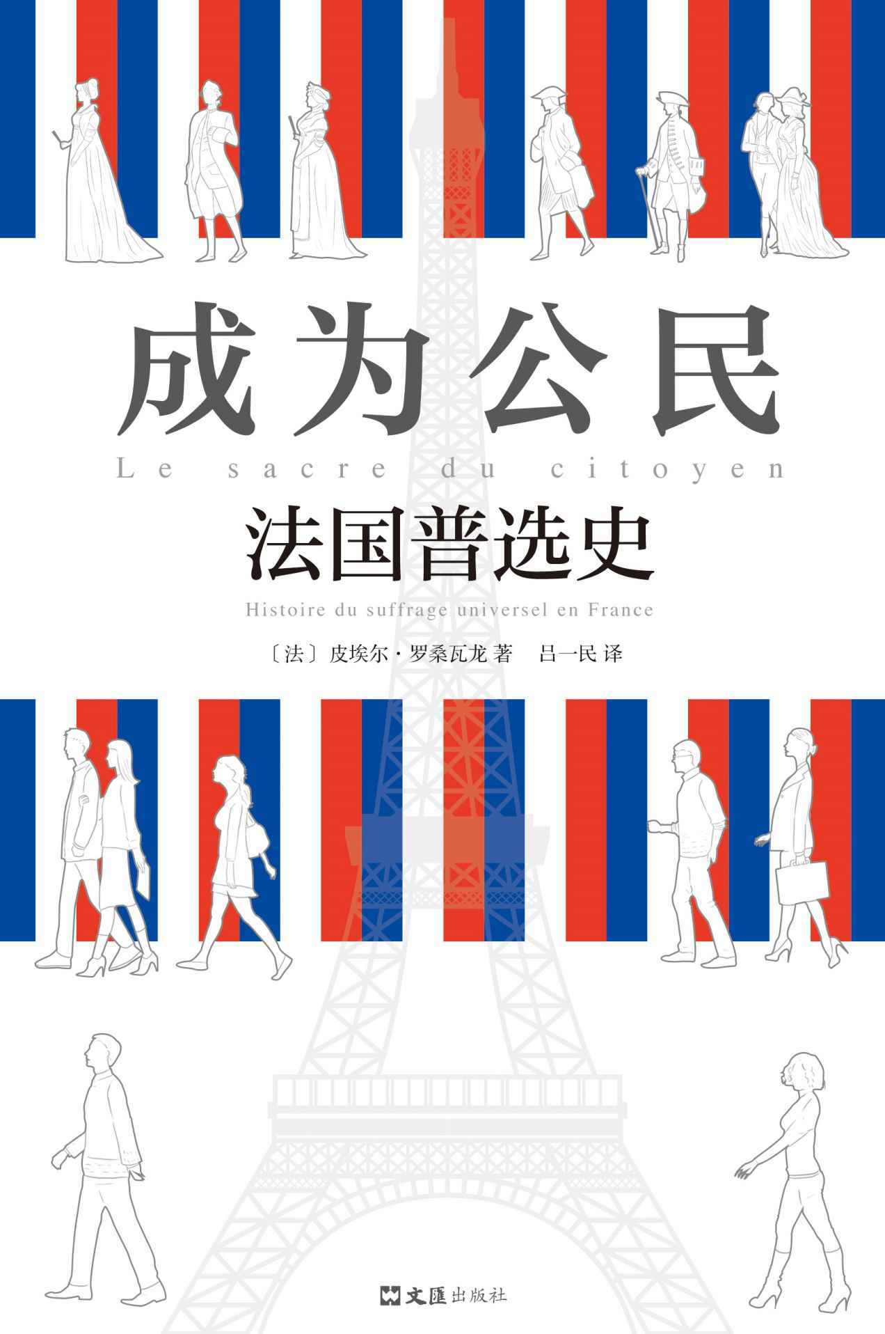 成为公民 [法]皮埃尔·罗桑瓦龙pdf-epub-mobi-txt-azw3