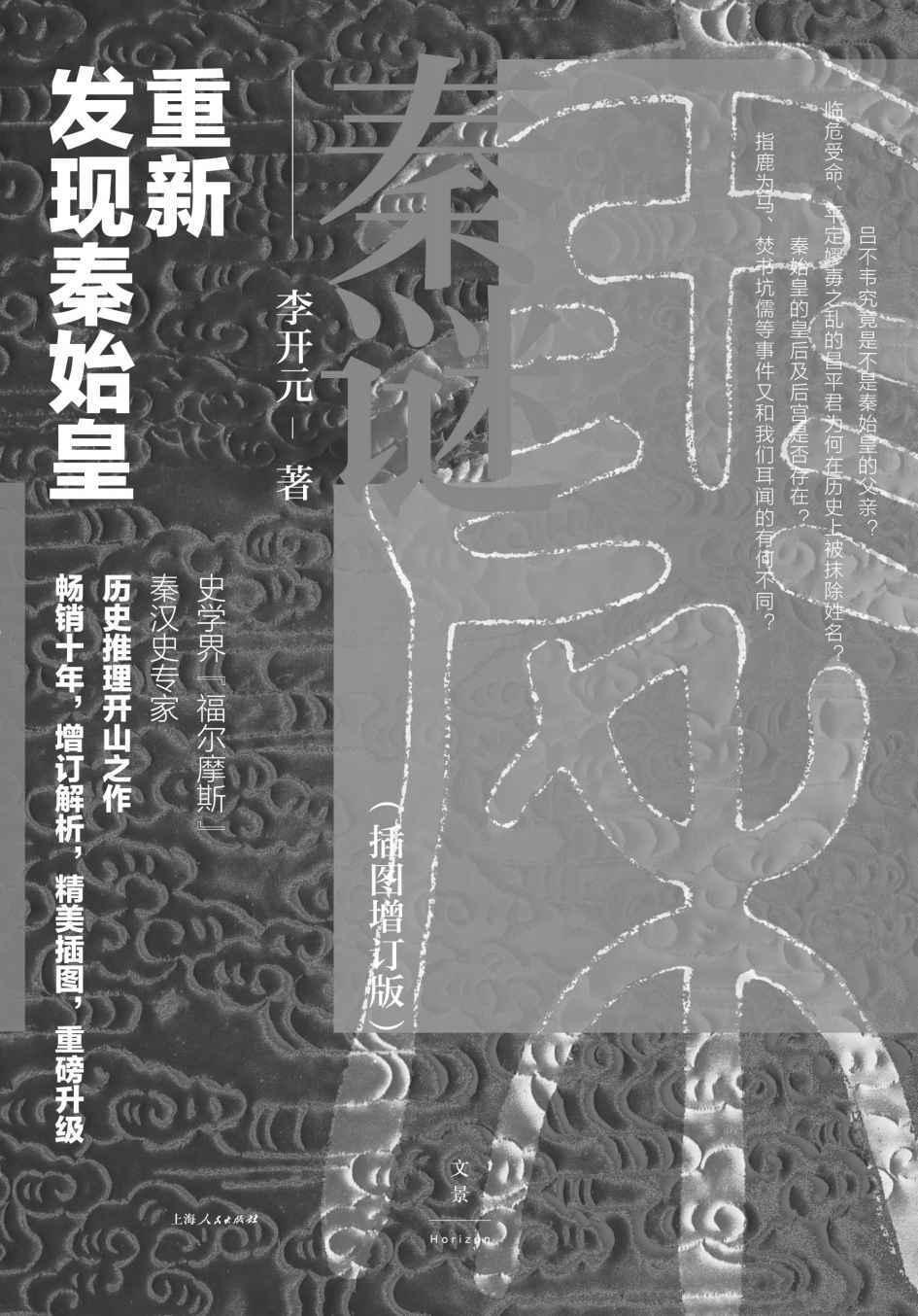 秦谜(插图增订版)李开元pdf-epub-mobi-txt-azw3