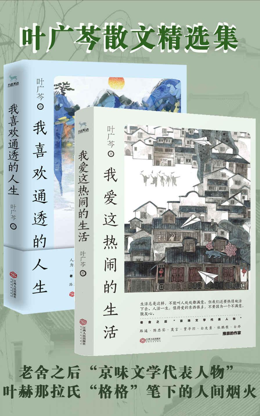 叶广芩散文精选集pdf-epub-mobi-txt-azw3