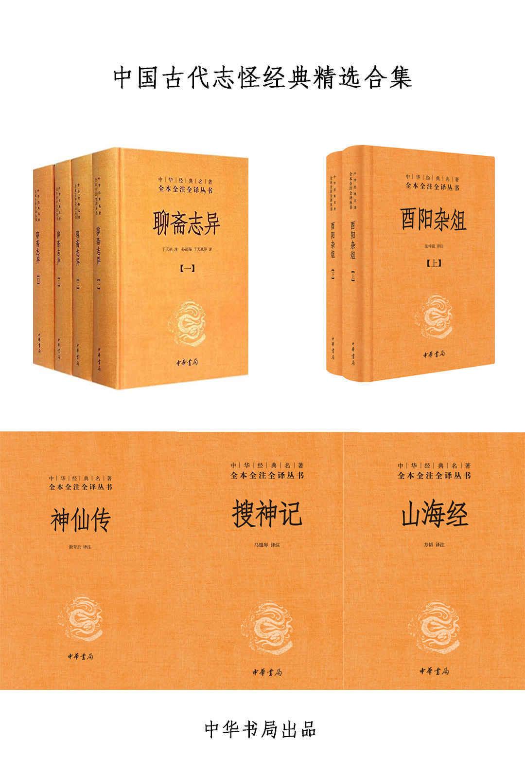 中国古代志怪经典精选合集 pdf-epub-mobi-txt-azw3