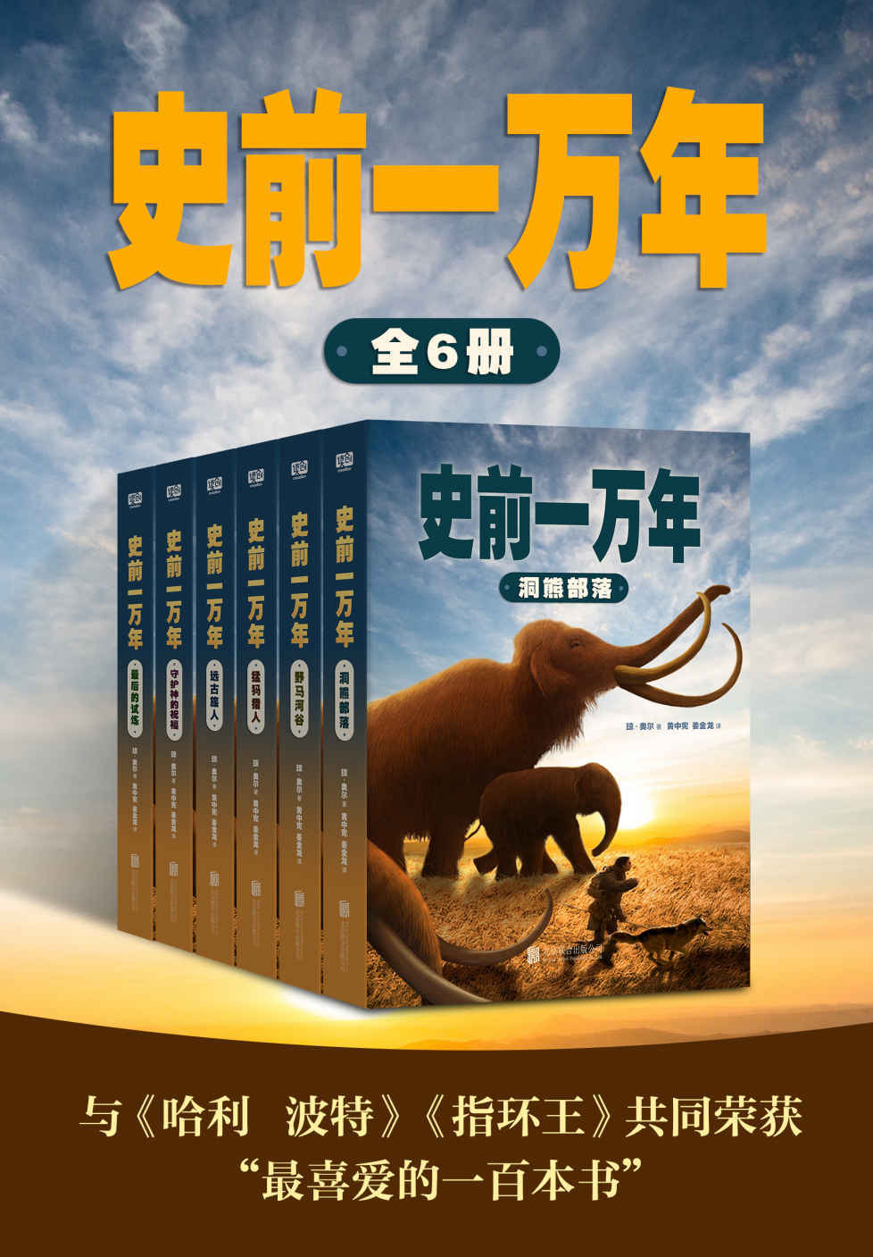 史前一万年(套装共6册)pdf-epub-mobi-txt-azw3