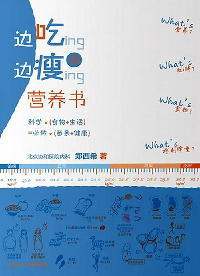 边吃边瘦的营养书pdf-epub-mobi-txt-azw3