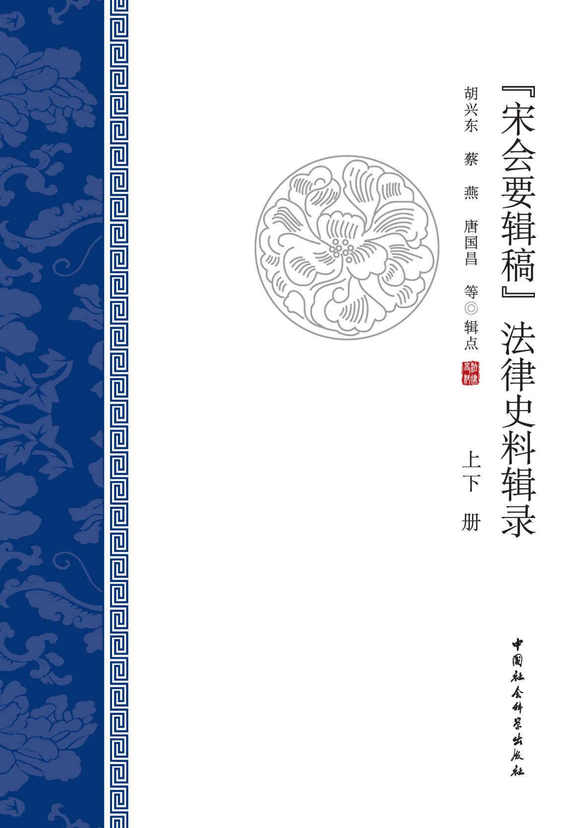《宋会要辑稿》法律史料辑录.全2册pdf-epub-mobi-txt-azw3