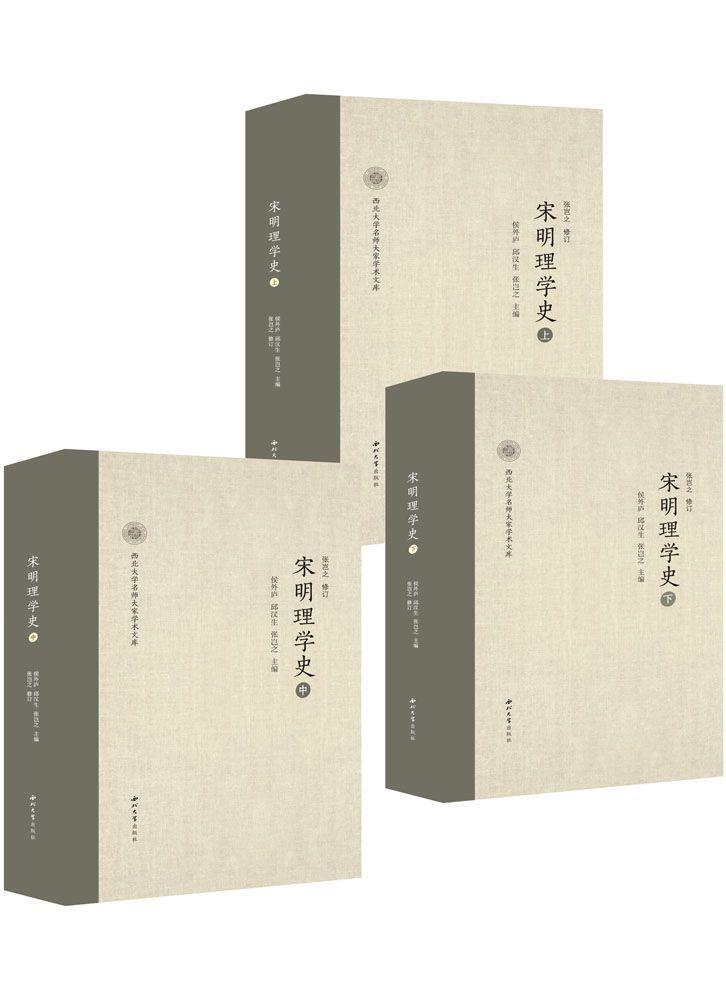 宋明理学史pdf-epub-mobi-txt-azw3