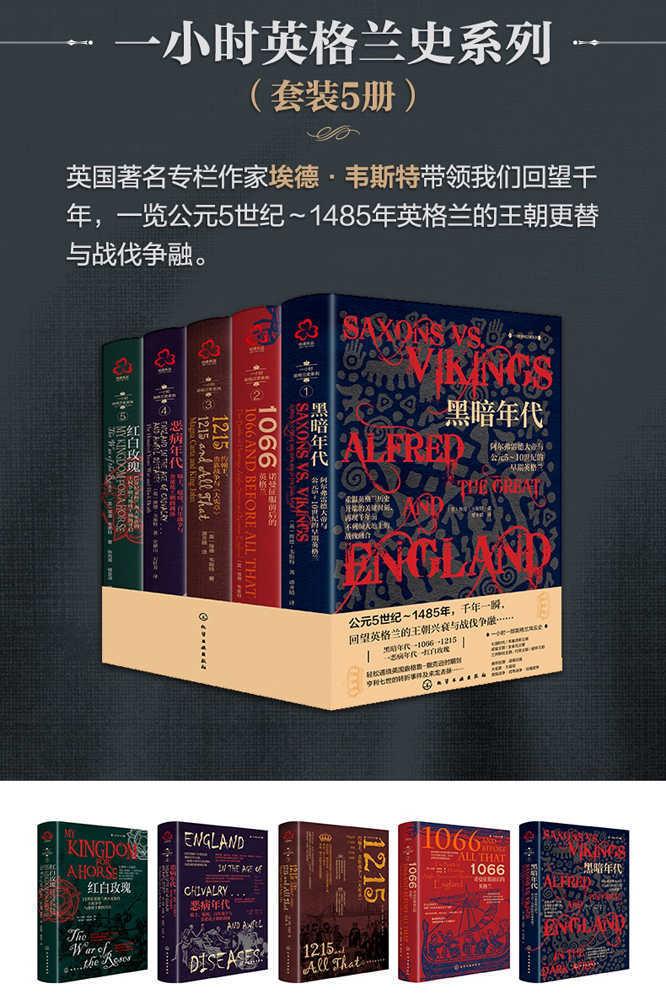 一小时英格兰史系列(套装共5册)pdf-epub-mobi-txt-azw3