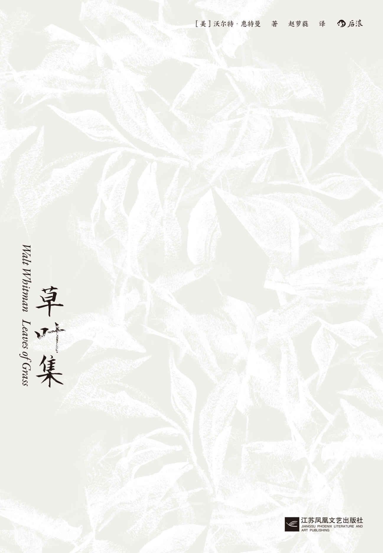 草叶集 (译文名著精选)pdf-epub-mobi-txt-azw3