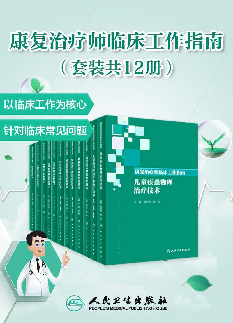 康复治疗师临床工作指南(套装共12册)pdf-epub-mobi-txt-azw3