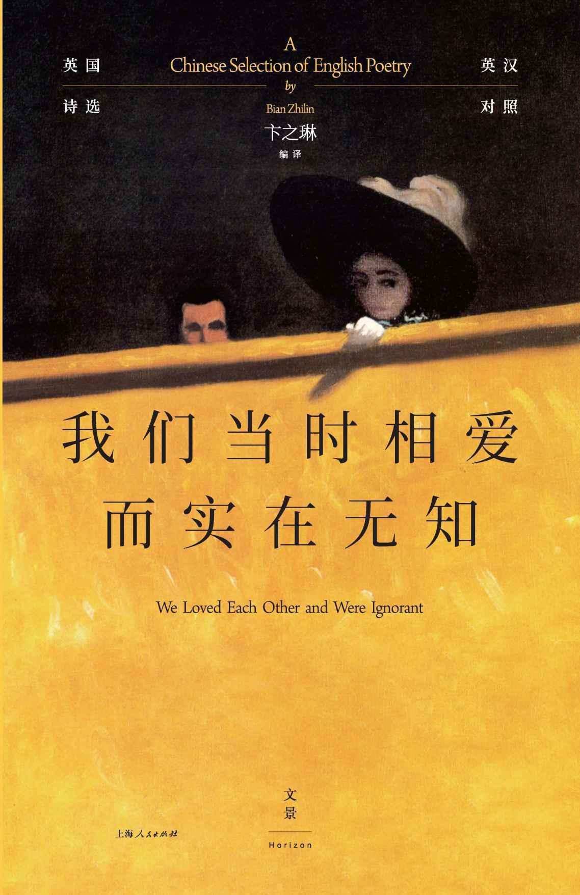 我们当时相爱而实在无知:英国诗选(英汉对照)pdf-epub-mobi-txt-azw3