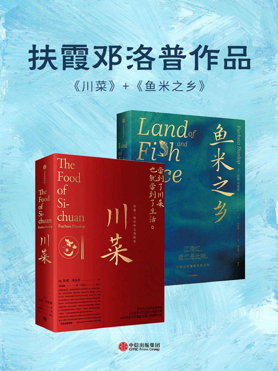 川菜+鱼米之乡(套装共2册)pdf-epub-mobi-txt-azw3