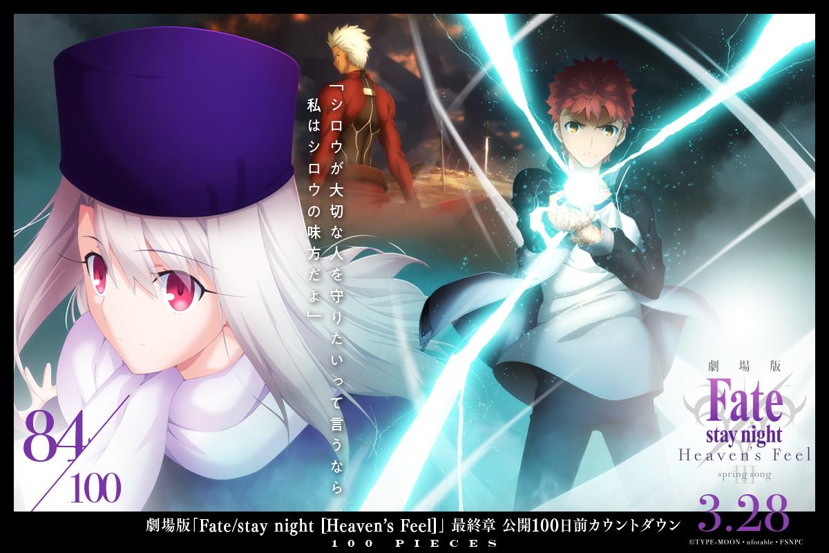 《Fate HF》剧场版最终章开播倒计时100天每日视觉图(87-77)- ACG17.COM