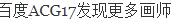 【P站画师】日本画师けいらん的插画作品- ACG17.COM