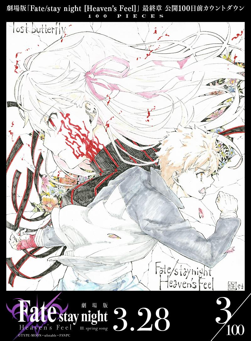 《Fate HF》剧场版最终章开播倒计时100天每日视觉图(5-3)- ACG17.COM