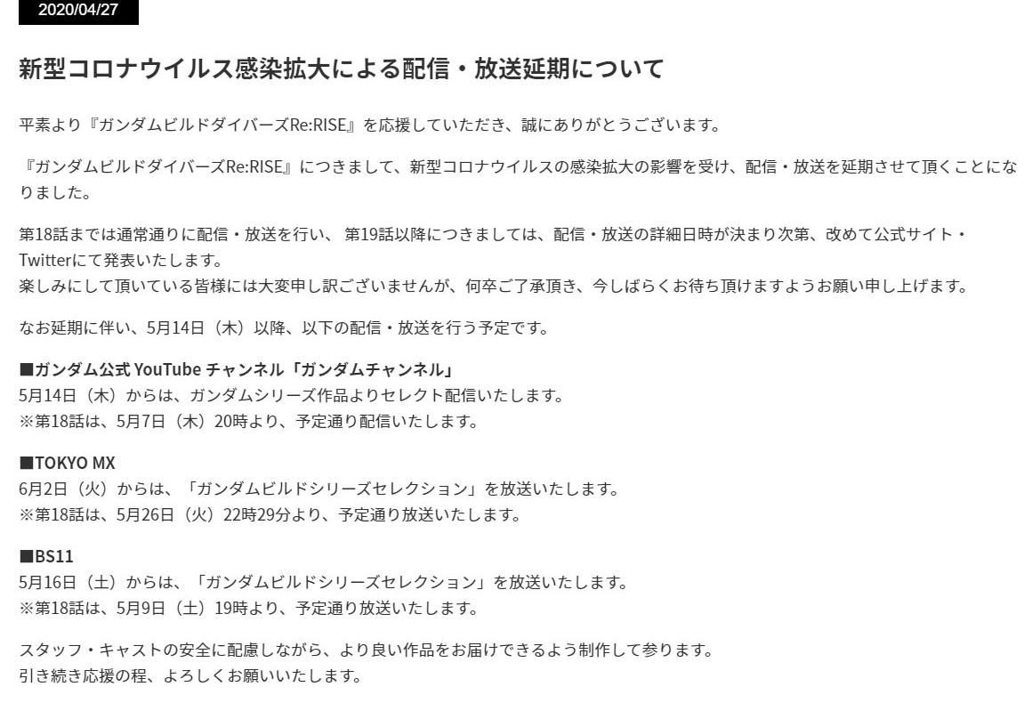 受新冠疫情影响,TV动画《高达创形者Re:RISE》第二季宣布将从19话开始延期- m.chinavegors.com