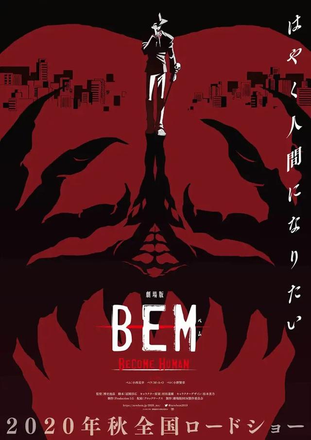 妖怪人贝姆剧场版《BEM~BECOME HUMAN~ 》特报公开,今秋上映- ACG17.COM
