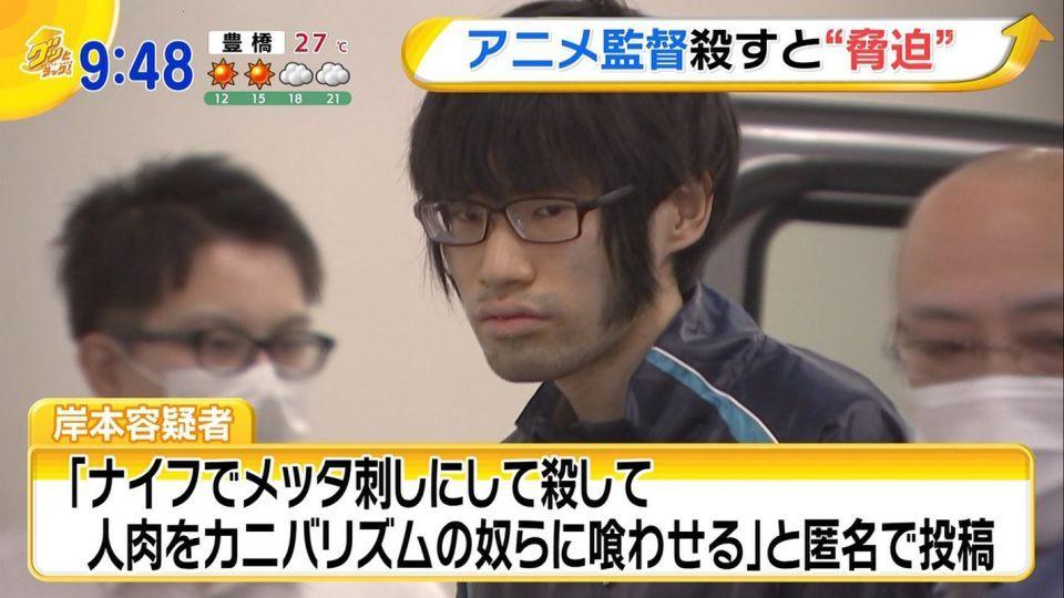 扬言杀害《兽娘动物园》监督,日本20多岁青年被警方抓获- ACG17.COM