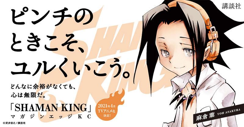 新作TV动画《通灵王》人物宣传图公开- 布丁次元社