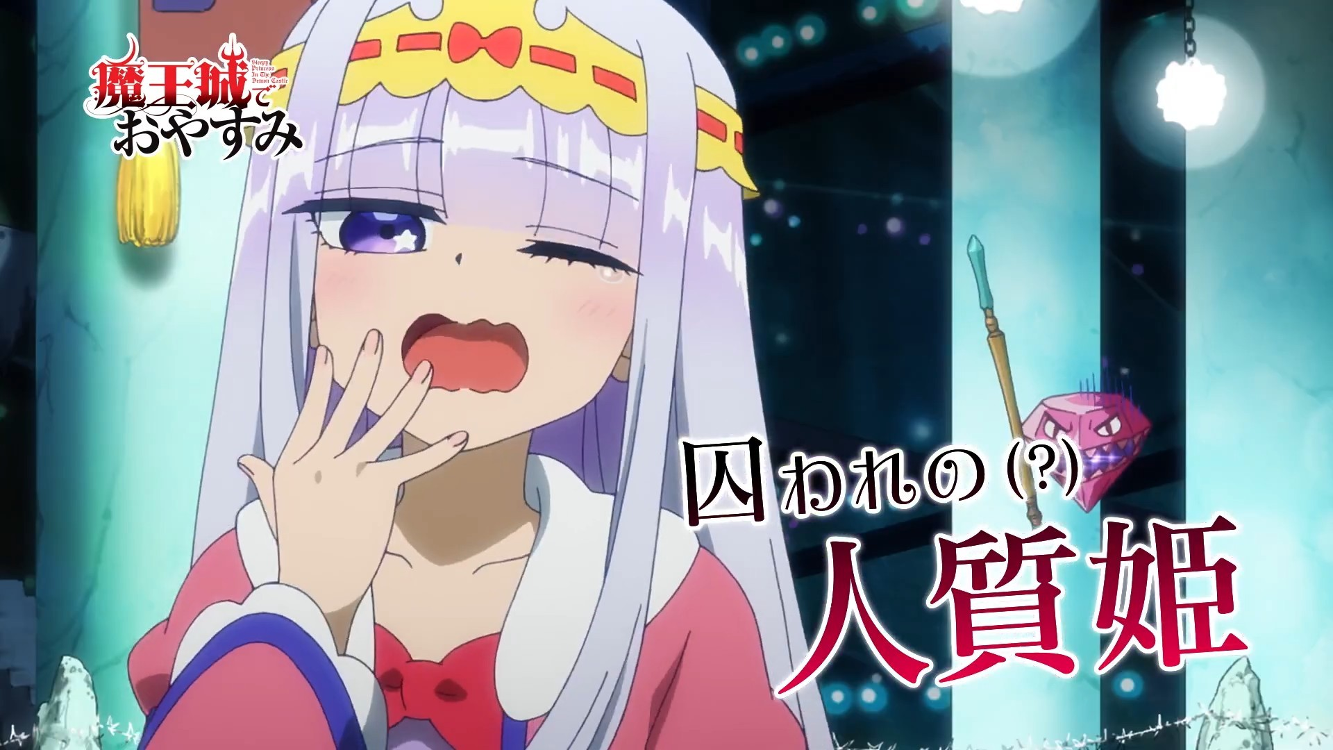 TV动画《在魔王城说晚安》第一弹PV公开,2020年10月开播